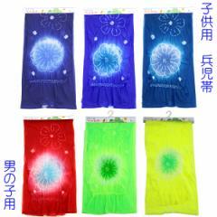 兵児帯 子供 男の子 男児 三尺帯 浴衣 絞り 帯 ゆかた帯 浴衣帯 へこ帯 日本製 3m