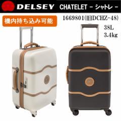 【機内持込可能】【送料無料】デルセー シャトレ 38L 55cm 3.4kg 1669801 スーツケース TSAロック