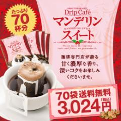 【澤井珈琲】送料無料 1分で出来る  コーヒー専門店のマンデリンスイート 70杯分入りドリップバッグ福袋