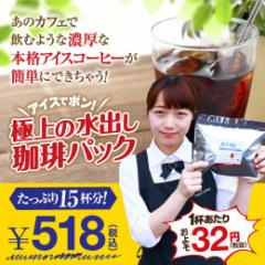 【澤井珈琲】アイスでポン!コーヒー専門店の極上の水出し珈琲パック 5袋入り ※送料別