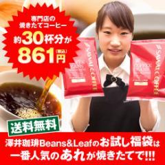 【澤井珈琲】澤井珈琲の美味しさを詰めこんだ送料無料の初めましてのコミコミ福袋(メール便でお届け♪)