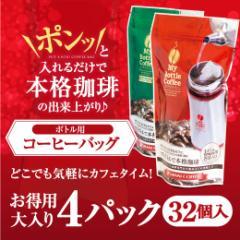 【澤井珈琲】どこでもカフェ ボトル用コーヒーバッグ お得用 4パック(32個入) 送料別(マイボトル)
