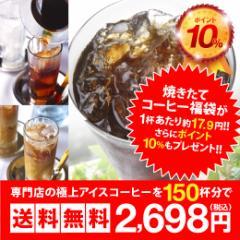 【澤井珈琲】 送料無料!ポイント10% コーヒー専門店の150杯分入り大入アイスコーヒー・水出し珈琲用福袋