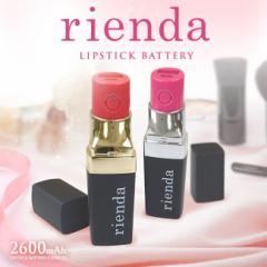 microUSB 【rienda(リエンダ)×コンパクト モバイルバッテリー】 「LIPSTICK(2color)」 充電器 ブランド かわいい