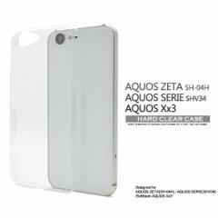 AQUOS ZETA (SH-04H)/SERIE (SHV34)/Xx3 「ハードケース」 デコレーション 透明 クリア
