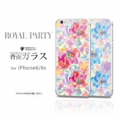 iPhone6s iPhone6 専用【ROYALPARTY(ロイヤルパーティー)×CRYSTAL ARMOR】 「背面ガラス(パステルフラワー)-2color」