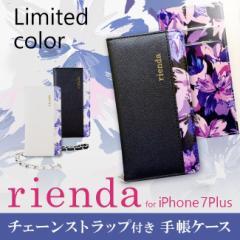 iPhone8 Plus ケース iPhone7 Plus 手帳型 レザー スマホケース ブランド 花柄 チェーン rienda リエンダ「クラシックフラワー」