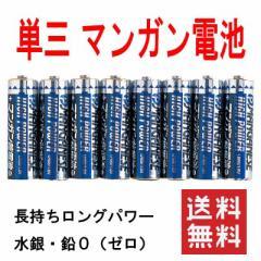 BtoB 非常用に備蓄 マンガン電池 単三 960本 送料無料 長持ちロングパワー 水銀 鉛(ゼロ) 【生活雑貨】