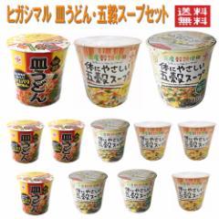 【 送料無料 】【6240円以上で景品ゲット】 ヒガシマル カップ 皿うどん 体にやさしい五穀スープ かきたま風 24食 箱買い