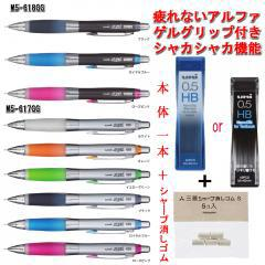 三菱鉛筆 アルファゲル ラバーグリップ付きシャープペン M5-618GG M5-617GG 芯セット 送料無料