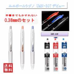 三菱鉛筆 ユニボールシグノ UMN-307-38 0.38mm ボールペン3本 替え芯3本 送料無料 新着