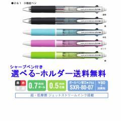 三菱鉛筆 ジェットストリーム 多機能ペン 2&1 MSXE3-500-07 選べる5本セット 送料無料