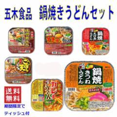 五木食品 鍋焼きうどんBセット 6柄 18食セット ティッシュ付きセット 送料無料