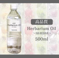 【即日出荷】ハーバリウムオイル 500mL シリコーン ※専用注ぎ口付き 高品質オイル 500ml
