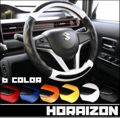 【最安値に挑戦】【ハンドルカバー】ホライゾン 3カラー カー用品 アクセサリー/HR-7802