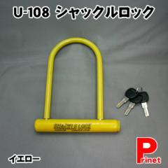 シャックルロック/U字ロック イエロー U-108Y...