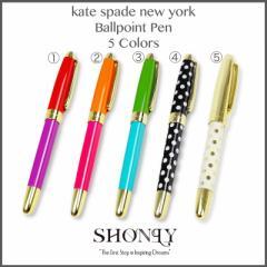 《正規代理店》全5色 ケイトスペード 文具 ボールペン kate spade Ballpoint Pen 2101056000186 2101056000193 2101056000209 2101056000