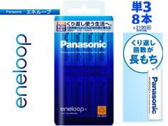 パナソニック エネループ ニッケル水素充電池 単3形 8本パック スタンダードモデル BK-3MCC/8