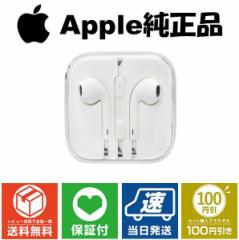 Apple EarPods iPhone イヤホン with Remote and Mic MD827FE/A Apple 純正付属品 iPhone 5 6 6s SE iPod アップル 純正