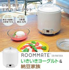ROOMMATE いきいきヨーグルト&納豆家族 EB-RM700A 【ヨーグルト/納豆/塩麹/甘酒/発芽玄米】