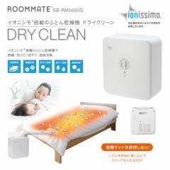 ROOMMATE  イオニシモ搭載ふとん乾燥機 ドライクリーン  EB-RM5600G 【 村田製作所イオニシモ搭載 】
