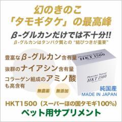 タモギタケ たもぎ茸 スーパーほの国タモギ βグルカン ナイアシン コラーゲン アミノ酸 ペット用 犬 猫 サプリメント 国産 HKT1500