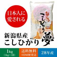 【6月上旬〜中旬お届け】お試し 新潟県産コシヒカリ 白米 1kg(1キロ×1袋)【送料無料 DM便】《28年産 夢こしひかり》