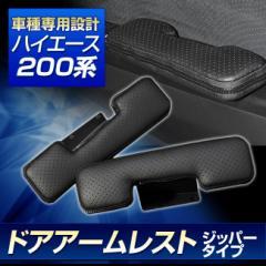 [トヨタ]ハイエース200系《標準/ワイド車共通》【...