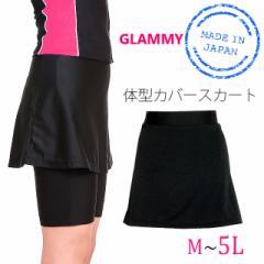 グラミー[オリジナルフィットネス] 水着用 スカート 単品 大きいサイズ M L LL 3L 4L 5L レディース 日本製体型カバースカート/0002fu