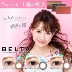 【メール便送料無料】ベルタ BELTA(1箱6枚入)2週間 2week 度あり 度なし ナチュラル ブラック ブラウン 14.1 度ありカラコン