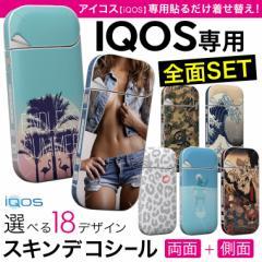 【iQOS専用選べる18デザイン】全面タイプ iQOS スキンシール アイコス 両面 側面 バンパー ステッカー 電子たばこ タバコ 煙草 デザイン
