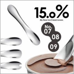 アイスクリームスプーン スプーン パフェ おしゃれ 15.0% lemnos レムノス ギフト 誕生日 プレゼント 日本製 デザイン雑貨