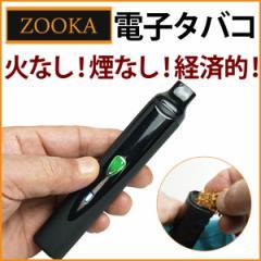 【送料無料】 ZOOKA 電子たばこ 過熱式 気化式 たばこ タバコ 煙の出ないタバコ!電子タバコ (ai-506)