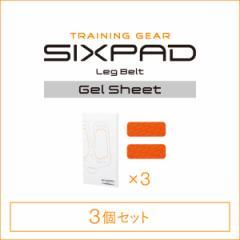 【新発売】シックスパッド 高電導ジェルシート(レッグベルト)×3個セット(脚用)  SIXPAD シックスパッド 正規品 ダイエット EMS