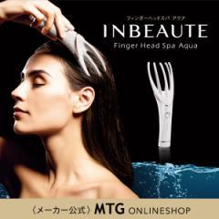 【メーカー公式】インボーテ フィンガーヘッドスパアクア(INBEAUTE FingerHeadSpaAqua) 頭皮ケア 正規品  体感 エステ 効果
