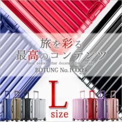 スーツケース 大型 Lサイズ 10009 キャリーケース  キャリーバッグ  【送料無料】 おしゃれ TSA 軽量 かわいい