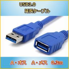 USB3.0 (5Gbps) 延長ケーブル 延長 コネクタ A・オス - A・メス 0.3m 30cm  USB2.0 / USB1.1 / USB1.0 でもご利用可能!