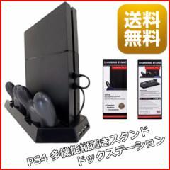 PS4 縦置きスタンド 冷却ファン プレイステーション4 多機能 縦置きスタンド コントローラ 充電可能