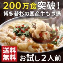 ●送料無料/博多若杉牛もつ鍋お試しセット(2人前)<2セット以上でおまけ>のしOK/無料