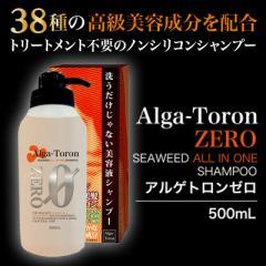 アルゲトロンゼロ シャンプー ノンシリコンシャンプー 38種類の美容成分配合 プロも実感