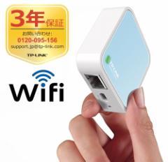 300Mbps コンパクト無線LANルーター TP-Link WR802N ホテルでWiFi USB給電型 3年保証 TL-ブリッジ(APモード)/中継機能/子機機能付き