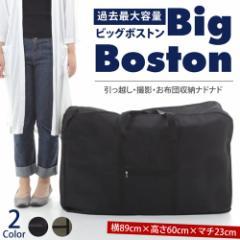ジャンボ!超特大ビッグボストンバッグ【過去最高の大きさ】超頑丈!!肩にかけられて便利な巨大バッグ♪業務用♪引っ越し収納も♪