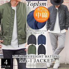 MA-1 メンズ 暖か 中綿 ジャケット ミリタリー ブルゾン ナイロンブルゾン スーツ生地 カモフラ アウター 無地 ブラック カーキ