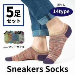 アンクルソックス 5足 まとめ買い セット メンズ レディース ユニセックス フリーサイズ フリー ソックス 靴下 くるぶし スニーカー