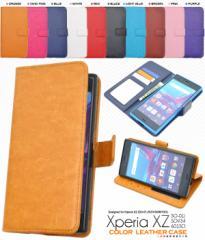 Xperia XZ (SO-01J/SOV34/601SO)/Xperia XZs (SO-03J/602SO/SOV35)用 手帳型 カラーレザーケースポーチ  かわいい 保護カバー シンプル
