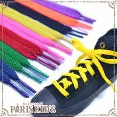 【送料無料】カラー 靴ひも 靴紐 靴ヒモ くつひも くつ紐 シューレース スニーカー ブラック レッド 黄色 パープル ピンク ブルー