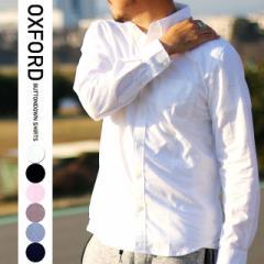ボタンダウンシャツ メンズ オックスフォード 長袖 シャツ マルカワ コットンシャツ 無地 シャツ メンズ ブランド BD XL LL カジュアルシ