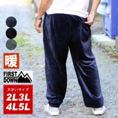 送料無料 大きいサイズ メンズ シルキータッチ フリース イージー パンツ FIRST DOWN キングサイズ 2L 3L 4L 5L マルカワ ファースト ダ