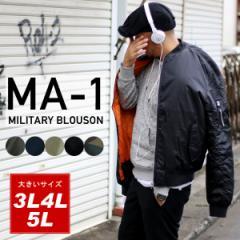 送料無料 大きいサイズ メンズ フライトジャケット MA-1【キングサイズ/3L/4L/5L/マルカワ/MA1/ミリタリー/ジャケット/エムエーワン/迷彩