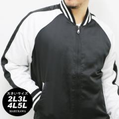 【送料無料】【大きいサイズ】スカジャン スーベニアジャケット ジャケット ブルゾン メンズ アウター ジャンパー 無地 長袖 モード